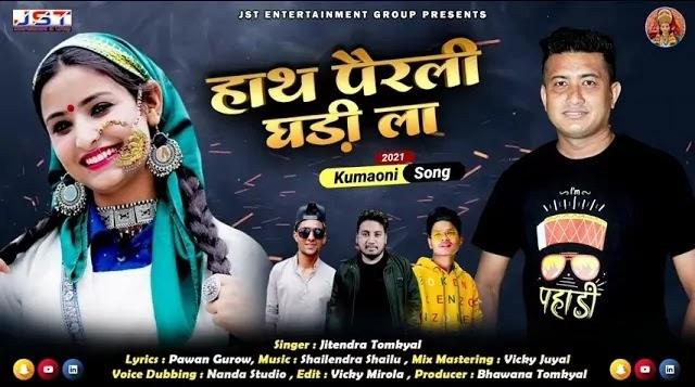 हाथ पैरली घड़ी ला Hath Perali Ghadi La Song Mp3 Download - Jitendra Tomkyal