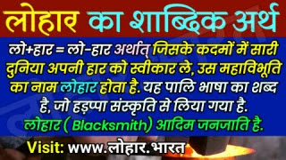 blacksmith images, blacksmith picture, india of history in hindi, indian history of hindi, Lohar picture, Lohara Picture