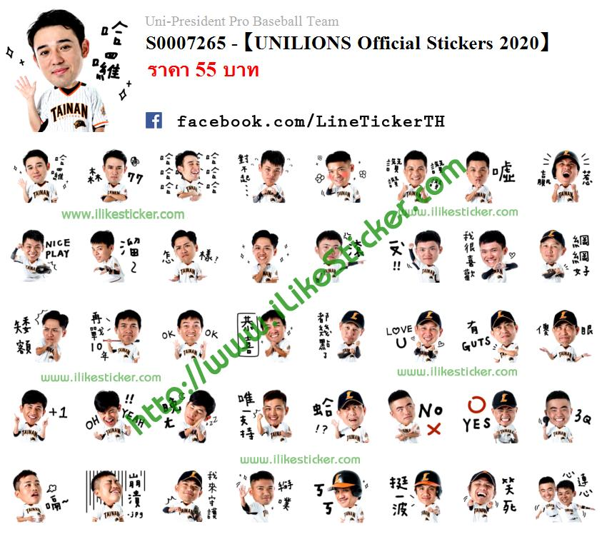【UNILIONS Official Stickers 2020】