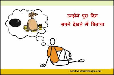 story in hindi short