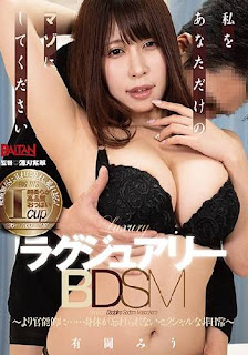 Luxury BDSM ~ More Sensual… I Can't Forget Her Body From Those Extraordinary Sexual Days ~ Miu Ariokax BAHP-079
