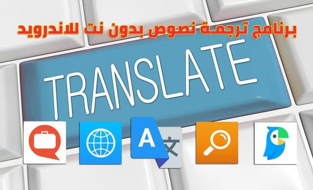 تحميل برنامج ترجمة نصوص بدون نت للاندرويد برابط مباشر 2021