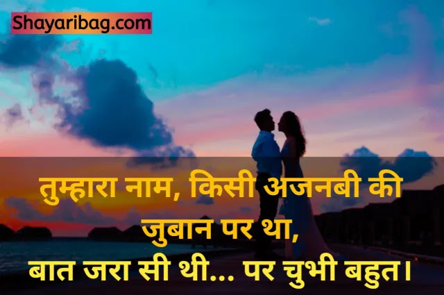 Love Hindi Quotes Images Download