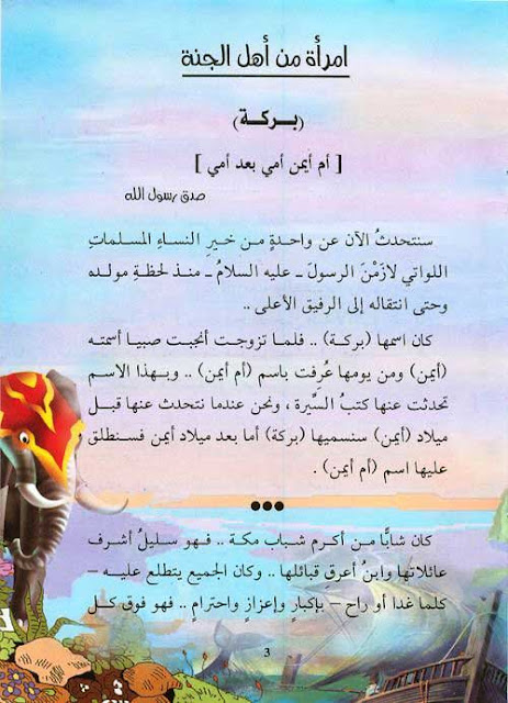 قصص الصحابة للاطفال PDF - قصة أم أيمن حاضنة الرسول الكريم