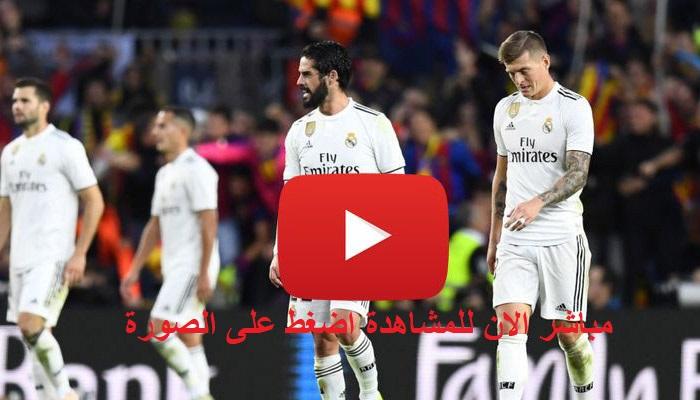 مشاهدة مباراة ريال مدريد ويونيونستاس اليوم الأربعاء 22 / 1 / 2020 والقنوات الناقلة بكأس الملك