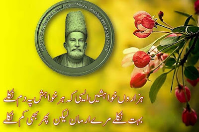 Urdu Poetry | Urdu Sad Poetry | Mirza Ghalib Poetry | Ghalib Urdu Poetry | Ghalib 2 lines Poetry - Urdu Poetry World,Urdu poetry about friends, Urdu poetry about death, Urdu poetry about mother, Urdu poetry about education, Urdu poetry best
