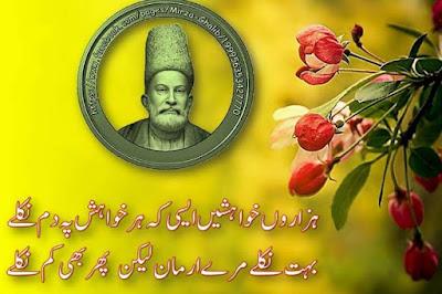 Urdu Poetry | Urdu Sad Poetry | Mirza Ghalib Poetry | Ghalib Urdu Poetry | Ghalib 2 lines Poetry - Urdu Poetry World,Urdu poetry about friends, Urdu poetry about death, Urdu poetry about mother, Urdu poetry about education, Urdu poetry best