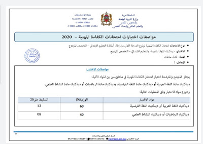 مواصفات اختبارات امتحانات الكفاءة المهنية دجنبر 2020