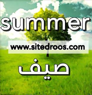 صيف بالانجليزي