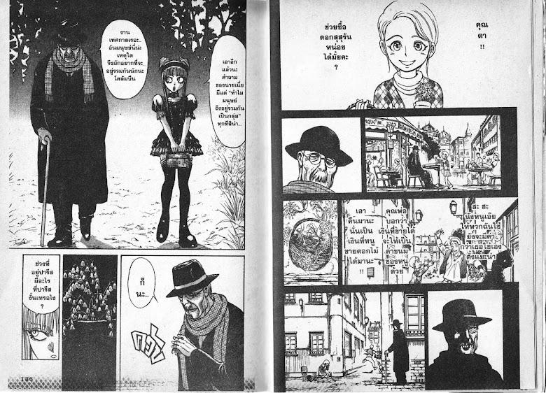 Karakuri Circus - หน้า 92