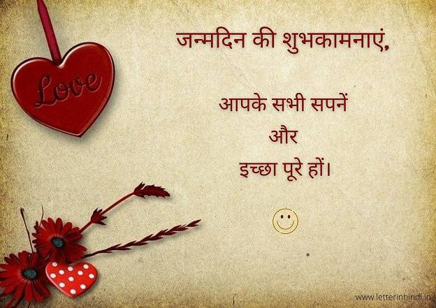 birthday wishes in hindi images