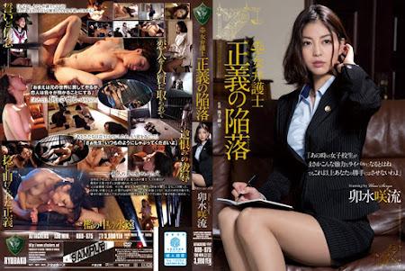 RBD-675 | 中文字幕 – 女辯護士 正義的陷落 卯水咲流