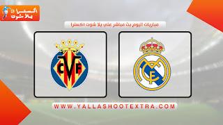 مباراة ريال مدريد وفياريال اليوم الاحد 01-09-2019 في الدوري الاسباني