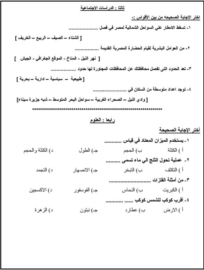 النماذج الرسمية للامتحان المجمع للصف الرابع الابتدائي الترم الاول 2021 2