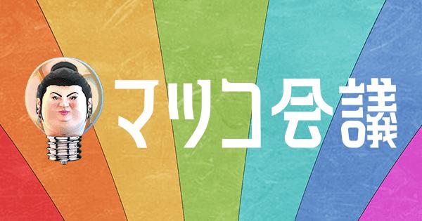 【ロケ利用】日本テレビ「マツコ会議」にパセラリゾ…
