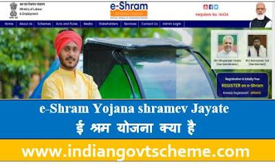 e-Shram Yojana shramev Jayate