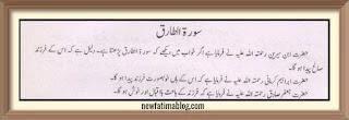 khwab mein surah at tariq parhna, khwab mein surah al tariq parhna ki tabeer,  dreaming of reading surah e tariq ,