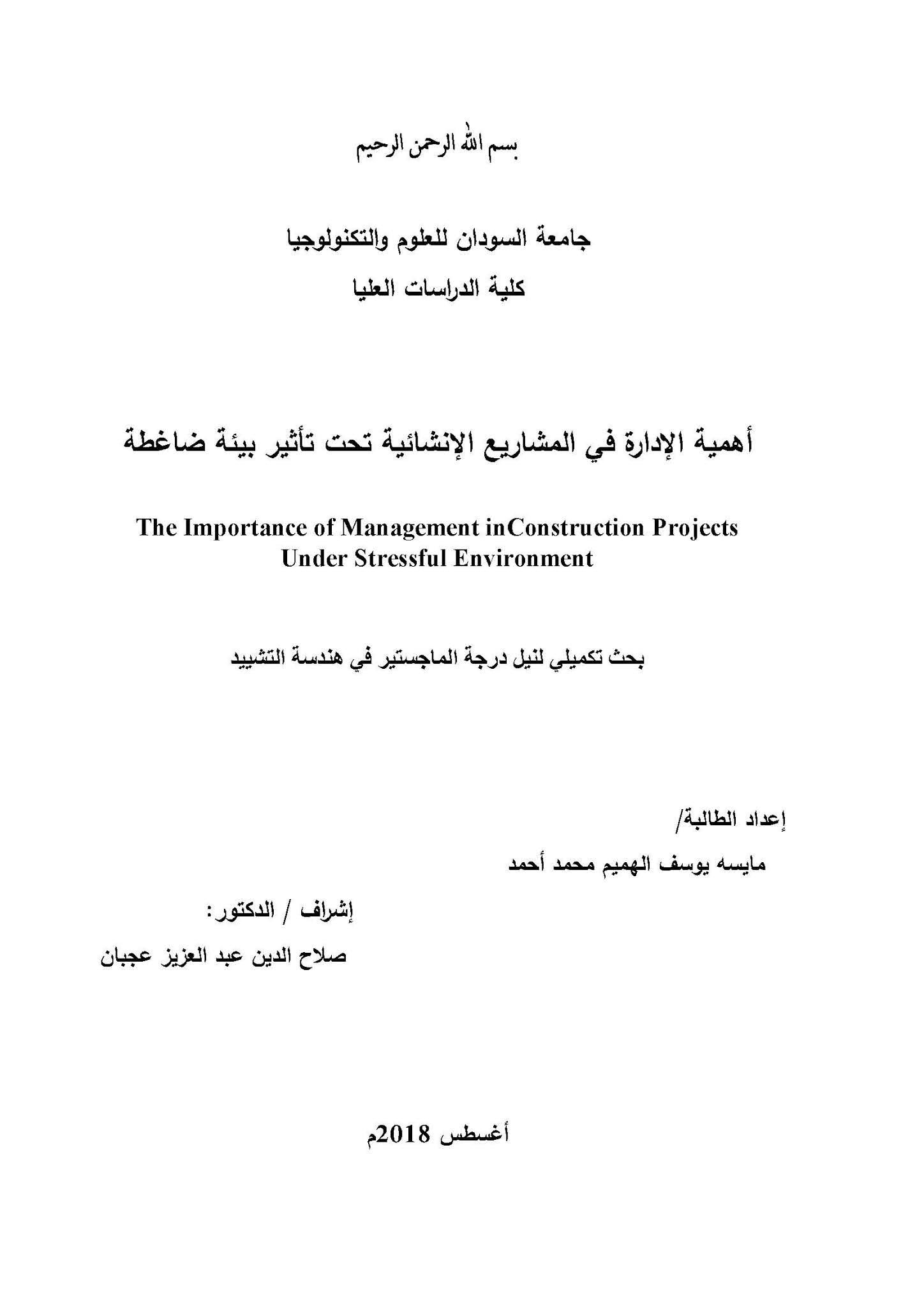 The Importance of Management in Construction Projects Under Stressful Environment