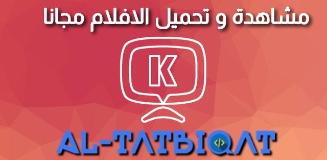 تحميل تطبيق KokoTime Pro لمشاهدة و تحميل الافلام مجانا