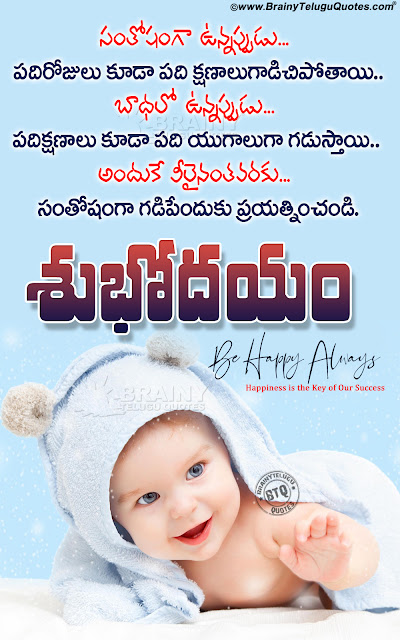 good morning messages in telugu, telugu good morning messages, good morning greetings in telugu