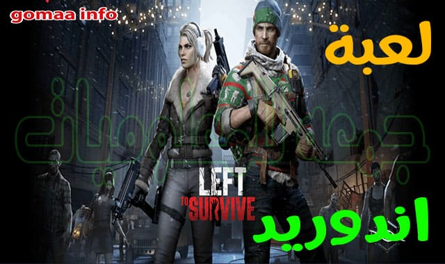 لعبة  Left to Survive MOD v3.4.0  اندرويد