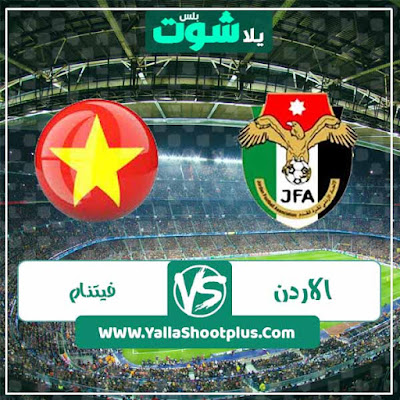 مباراة الأردن وفيتنام اتش دي