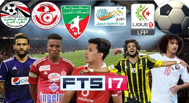 نقدم لك :لعبة كرة القدم FTS 17 مهكرة مع الدوريات العربية الدوري المصري والمغربي والتونسي والاوربيه وكاس افريقيا