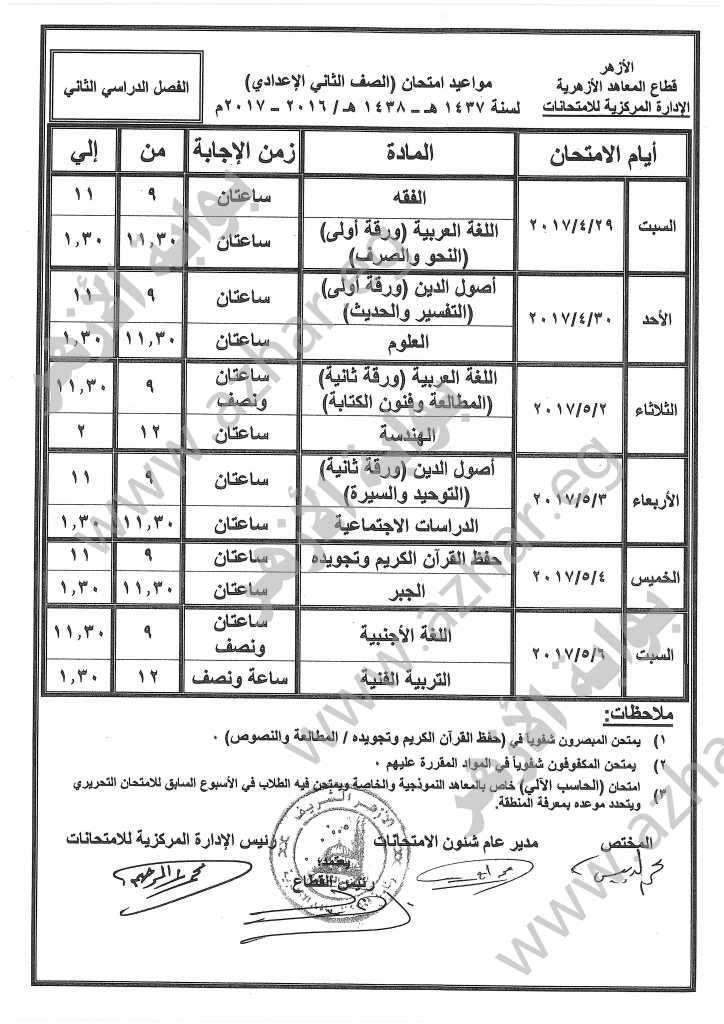 بالصور جدول إمتحانات الصف الثانى الاعدادى الازهرى 2018 أخر العام
