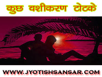 वशीकरण टोटके in hindi jyotish