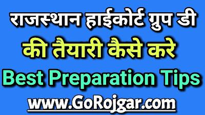 Rajasthan High court Group -D Exam ki taiyari kaise kare  राजस्थान हाई कोर्ट ग्रुप- D एग्जाम की तैयारी कैसे करे
