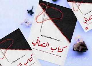 تحميل كتاب التعافي pdf تأليف حسام مصطفى إبراهيم