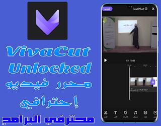 [تحديث] تطبيق VivaCut Unlocked  v1.7.2 لتحرير مقاطع الفيديو بادوات إحترافية وإضافة المؤثرات والملصقات وإنتاج فيديو مذهل النسخة الكاملة