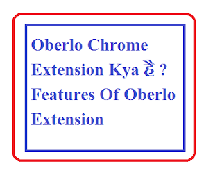 Oberlo Chrome Extension Kya है ? Features Of Oberlo Extension