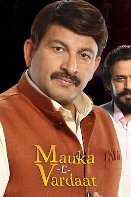 Mauka-E-Vardaat (2021) S01 Hindi WEB Series 720p HDRip x265 HEVC [E22]