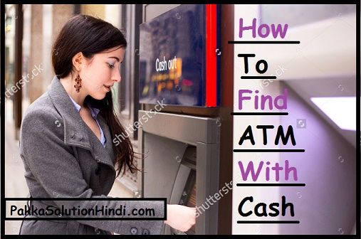 Konse ATM Me Cash (Paise) Hai Kaise Pata Kare - How To Find ATM With Cash