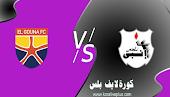مباراة الجونة وإنبي بث مباشر اليوم كورة لايف 16-04-2021 في الدوري المصري