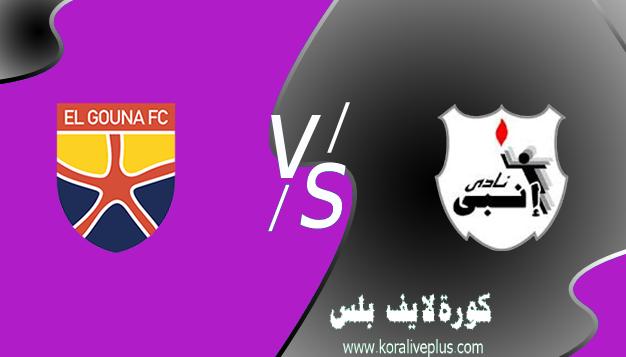 مشاهدة مباراة الجونة وإنبي بث مباشر اليوم كورة لايف 16-04-2021 في الدوري المصري