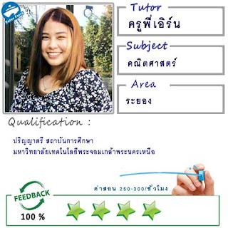 ครูพี่เอิร์น (ID : 12806) สอนวิชาคณิตศาสตร์ ที่ระยอง