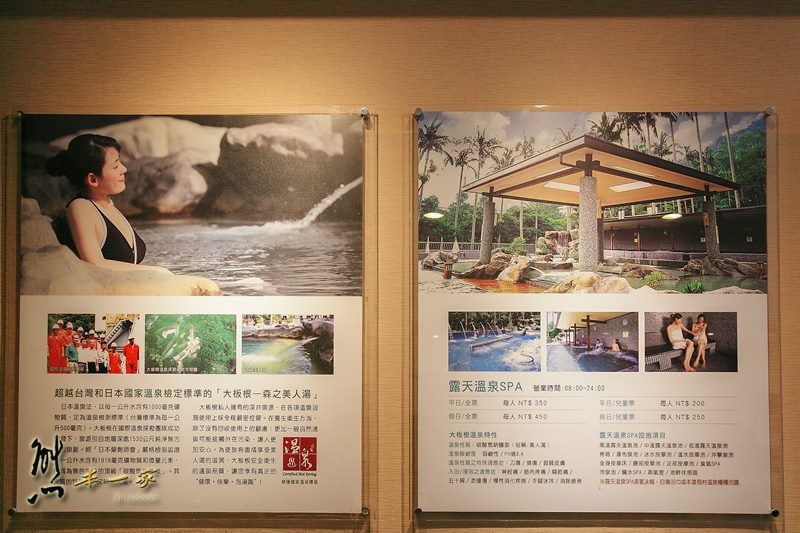 三峽溫泉湯屋|三峽湯屋泡湯券|三峽泡湯住宿|大板根溫泉