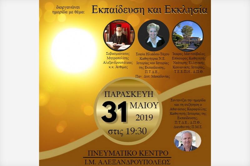 Αλεξανδρούπολη: Ημερίδα με θέμα «Εκπαίδευση και Εκκλησία»