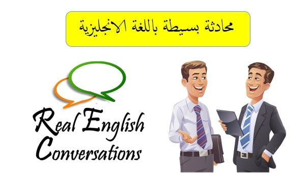 تعلم محادثة بسيطة باللغة الانجليزية