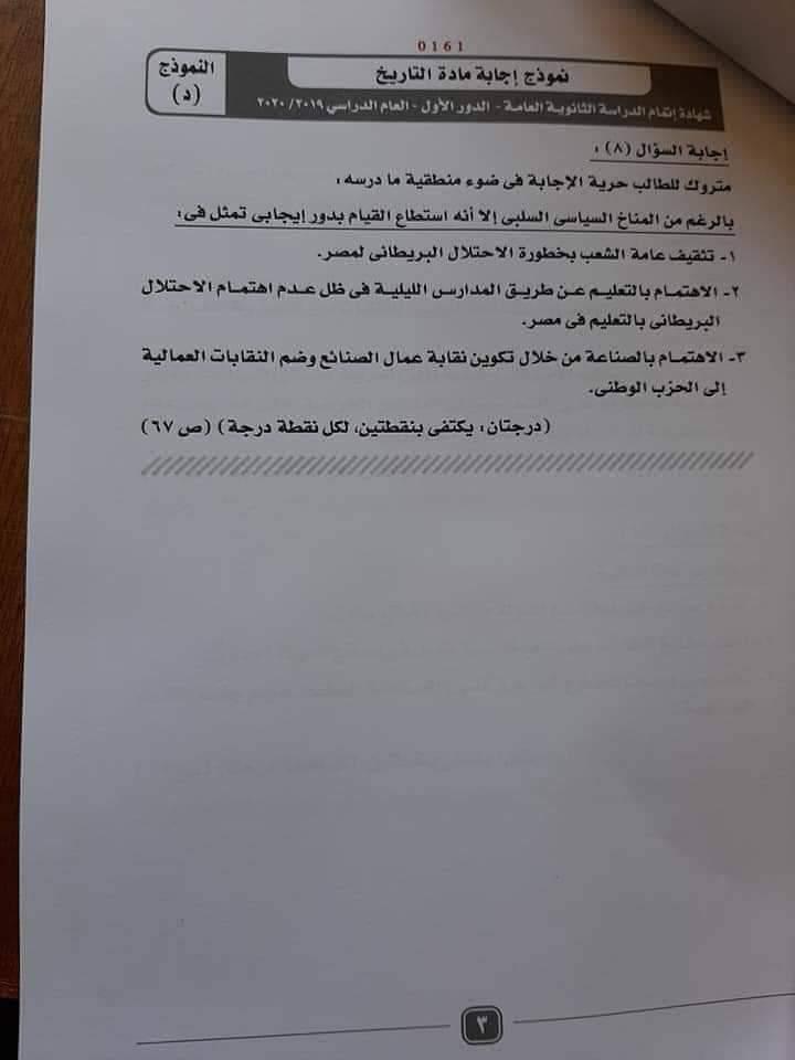 نموذج الإجابة الرسمى لامتحان التاريخ للثانوية العامة 2020 دور أول وزارة التربية والتعليم