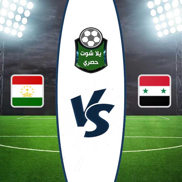 مشاهدة مباراة سوريا وطاجيكستان