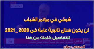 شوقي في مؤتمر الشباب لن يكون هناك ثانوية عامة فى 2020 - 2021