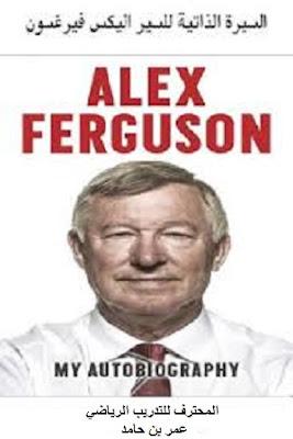كتاب السير أليكس فيرجسون مترجم.pdf · إصدار ١