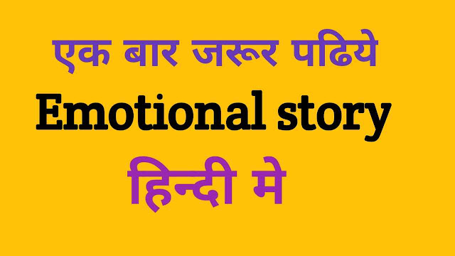 Heart Touching Emotional story in hindi