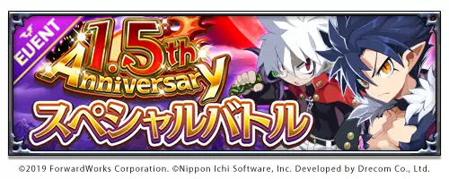 1.5th Anniversary A special battle