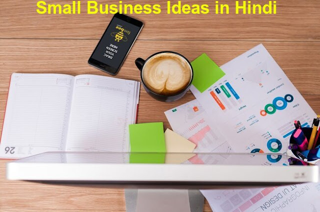 Best 60 Small Business Ideas in Hindi - 2021