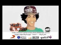 تحميل مهرجان | الحنكه MP3 | يحيى التونسى_البوم 100 نسخه