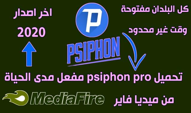 تحميل سايفون برو psiphon pro unlimited مجانا مهكر للاندرويد